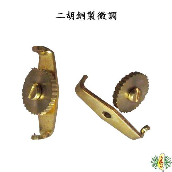 微調 [網音樂城] 二胡 南胡 胡琴 銅製 微調器 不傷弦 好操作 Erhu (一組共六顆)