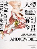 (二手書)人體運動解剖全書