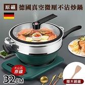 德國 原礦微壓炒鍋/微壓鍋/悶燒鍋(附蒸籠)-32CM
