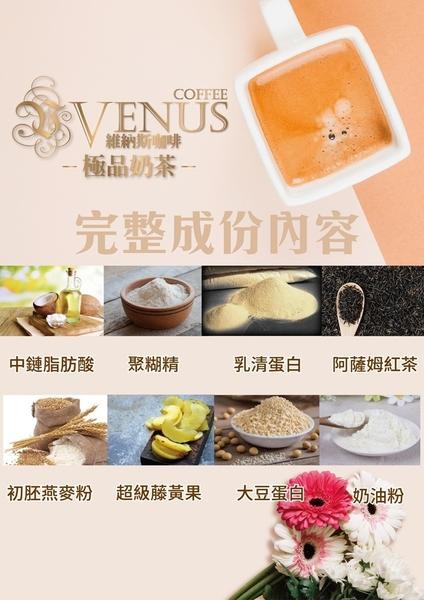 山本富也維納斯咖啡/防彈奶茶/機能奶茶/5盒VIP