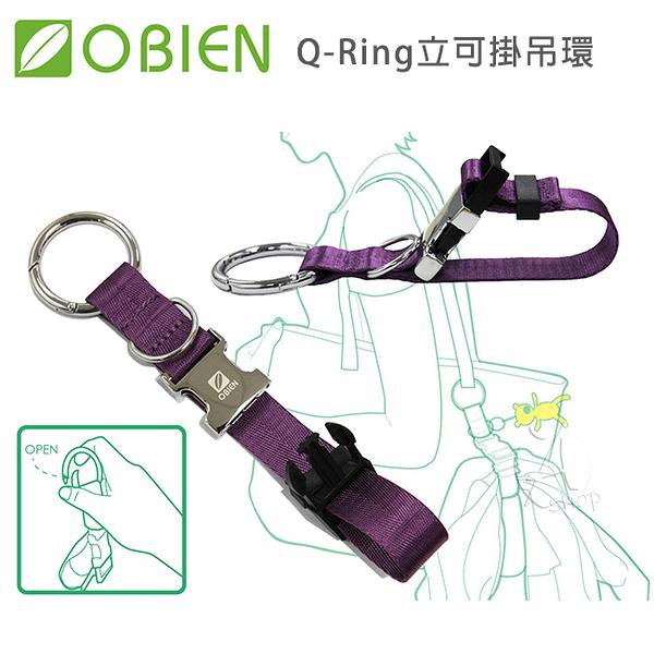 【A Shop】Obien歐品漾 Q-Ring立可掛吊環 隨身掛