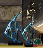 魚擺件創意歐式家居裝飾品客廳酒柜電視柜家裝擺設新婚禮物藝術品【福喜行】