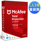 McAfee Total Protection 全方位整合1人3年 中文盒裝版