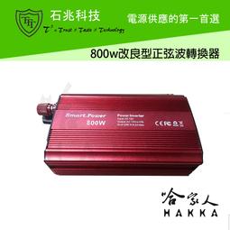 超級電匠 改良型正弦波電源轉換器 台灣製造 12V 轉 110V 800W 過載保護 DC 轉 AC 直流轉交流 哈家人