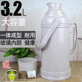 家用熱水瓶塑料外殼學生宿舍用大號暖壺皮開水瓶玻璃內膽3.2L8磅 免運