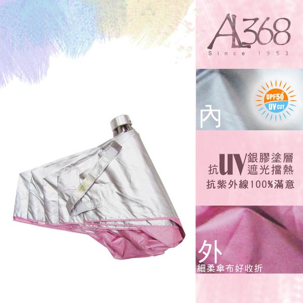 雨傘 陽傘 萊登傘 抗UV 蝴蝶骨 雨水不易沾手 防風抗斷 銀膠 Leotern (天藍)
