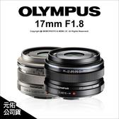 Olympus M.ZUIKO DIGITAL 17mm F1.8 元佑公司貨 廣角定焦鏡 大光圈 ★24期0利率免運★薪創數位