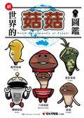 (二手書)續‧世界的菇菇圖鑑(特別版)