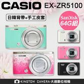 CASIO ZR5100 立即出貨  送全機包膜+64G高速卡+電池(共2顆)+座充+日韓背帶+手工皮套+4大好禮 公司貨