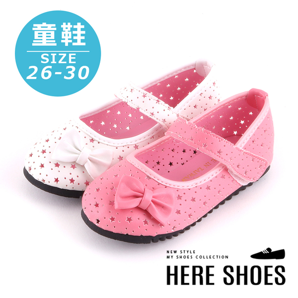 [Here Shoes](童鞋25-30) MIT台灣製 魔鬼氈 星型透氣孔洞 可愛蝴蝶結 包頭瑪莉珍鞋 休閒鞋-AN261