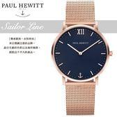 PAUL HEWITT德國工藝Sailor Line經典時尚米蘭帶腕錶 PH-SA-R-SM-B-4S公司貨