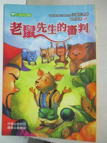 【書寶二手書T1/兒童文學_G77】老鼠先生的審判_金炳日
