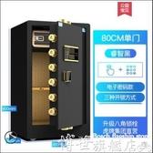 保險櫃 大型保險箱80cm/1米單雙門床頭櫃辦公室保險櫃指紋防盜防火小型高檔 博世LX