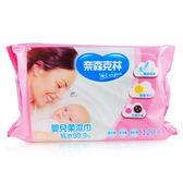 奈森克林 嬰兒濕巾 120抽【BG Shop】