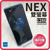 【福利品】VIVO NEX 雙螢幕版 10G RAM+128G ROM S845高效能