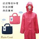 【風衣外套】防風防曬.日式風雨衣.防潑水...