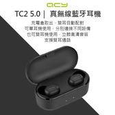 《現貨 台灣保固半年》QCY T2C 真無線藍牙耳機 關機自動配對 加蓋防摔 電量升級