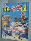 【書寶二手書T2/旅遊_KLJ】台灣超級玩樂通_金時代文化