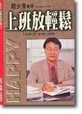 二手書博民逛書店 《上班放輕鬆》 R2Y ISBN:957808174X│趙少康