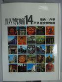 【書寶二手書T9/藝術_ZDE】世界博物館(14)瑞典/丹麥戶外歷史博物館