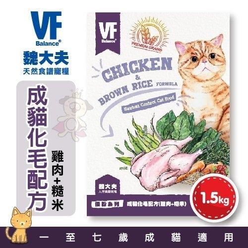 *KING*魏大夫VF《特選成貓化毛配方(雞肉+米)》1.5kg