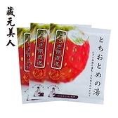 藏元美人-日本草莓泡湯粉(3入組)