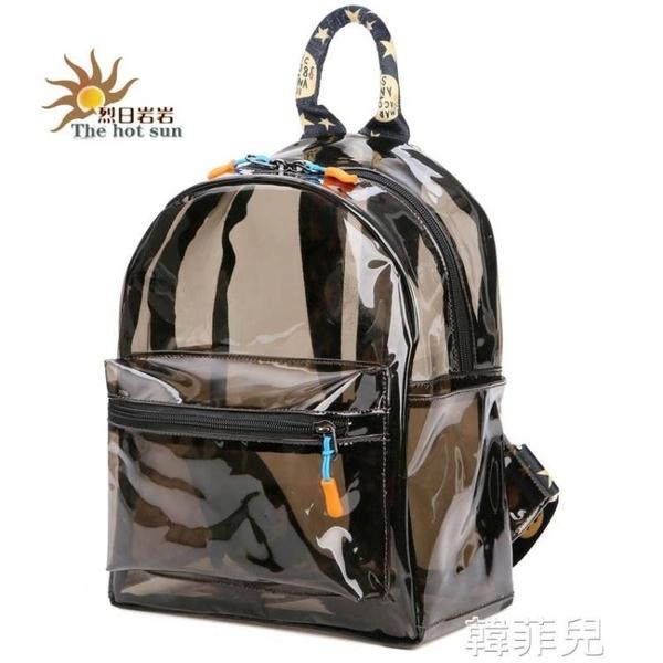 後背包 新款PVC女包透明雙肩包塑料布後背包糖果色防水學生高考包大容量 韓菲兒