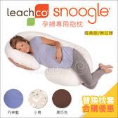✿蟲寶寶✿【美國】Leachco Snoogle 經典版/無拉鍊 孕婦專用抱枕/托腹枕 - 枕頭+枕套組合