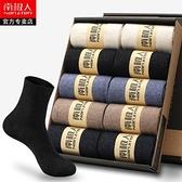南極人襪子男中筒精梳全棉短襪防臭吸汗純棉冬季男襪加厚秋冬長襪