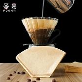 手沖咖啡濾紙滴漏式家用咖啡壺美式咖啡機扇形錐形咖啡粉過濾袋