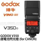 ★贈電池★ GODOX 神牛 V350  E-TTL 鋰電池閃光燈 for CANON (免運 開年公司貨) 機頂閃光燈 V350-C