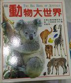 (二手書)動物大世界