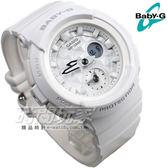 Baby-G BGA-195-7A 時尚鉚釘設計 電子錶 雙顯錶 運動錶 白色 女錶 夜光顯示 CASIO卡西歐 BGA-195-7ADR
