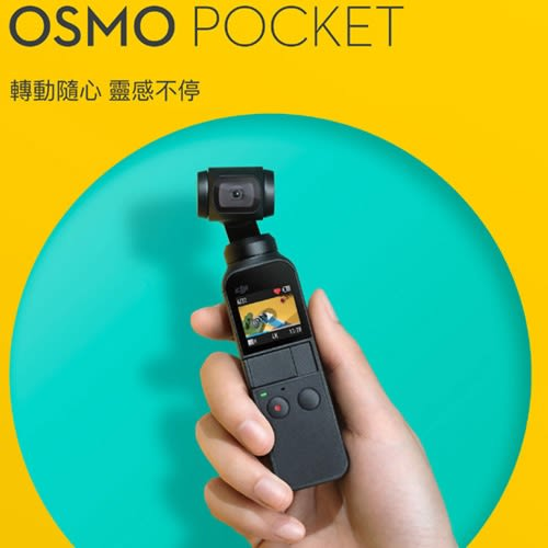 DJI Osmo Pocket 口袋三軸雲台相機【含64G記憶卡】