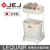 日本JEJ LEQUAIR系列 2層洗衣籃附輪-米色【愛買】