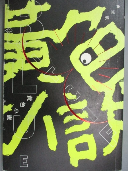 【書寶二手書T5/兩性關係_NCA】黃色小說_黃崇凱