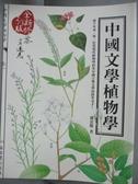 【書寶二手書T3/動植物_YBP】中國文學植物學(全新修訂版)_潘富俊