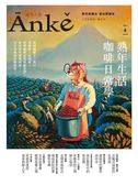 Anke安可人生 12-1月號/2017-18 第4期