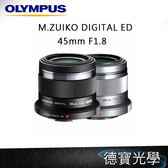 OLYMPUS M.ZUIKO DIGITAL ED 45mm F1.8 鏡頭 德寶光學