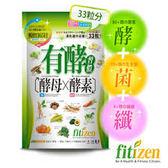 Fitizen 有酵習慣 33粒/入 效期2020 淨妍美肌】