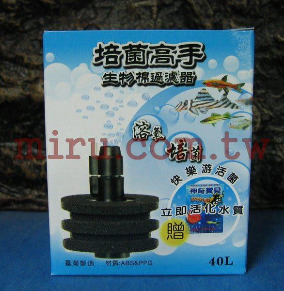 【西高地水族坊】惠弘水妖精高溶氧生物過濾器(小型WG-04)