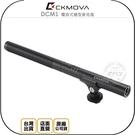 《飛翔無線3C》CKMOVA DCM1 電容式槍型麥克風◉公司貨◉防震支架◉XLR接頭◉廣播級◉金屬結構