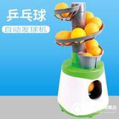 桌球發球機練習器家用單人乒乓球陪練練習器發射器便攜式兒童