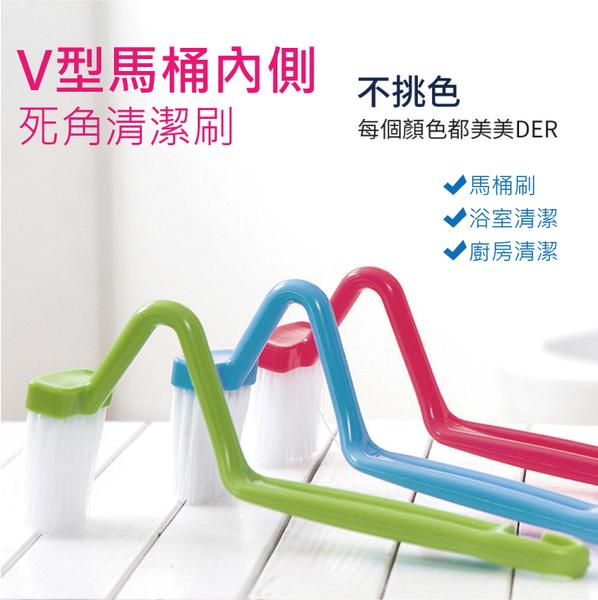 【04775】 V型清潔死角刷 馬桶刷 廁所刷具 廚房 居家用品 清潔用品 大掃除