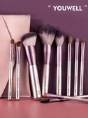 化妝刷允薇10支小葡萄化妝刷套裝全套眼影散粉腮紅高光修容刷子化妝工具 衣間迷你屋