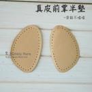 真皮前掌半墊。波波娜拉 Bubble Nara,改善尺寸,吸汗透氣排濕 FD005