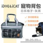 【SofyDOG】日本IDOG&ICAT 3用日系格子寵物背包-灰黑