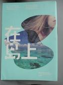 【書寶二手書T7/翻譯小說_JIT】在島上_翠西.葛芙絲.葛芮薇斯,  薛芷穎