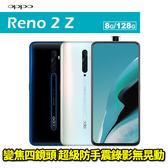 OPPO Reno2 Z 8G/128G 贈HODA滿版玻璃貼+原廠側掀皮套 6.5吋 八核心 智慧型手機 24期0利率 免運費