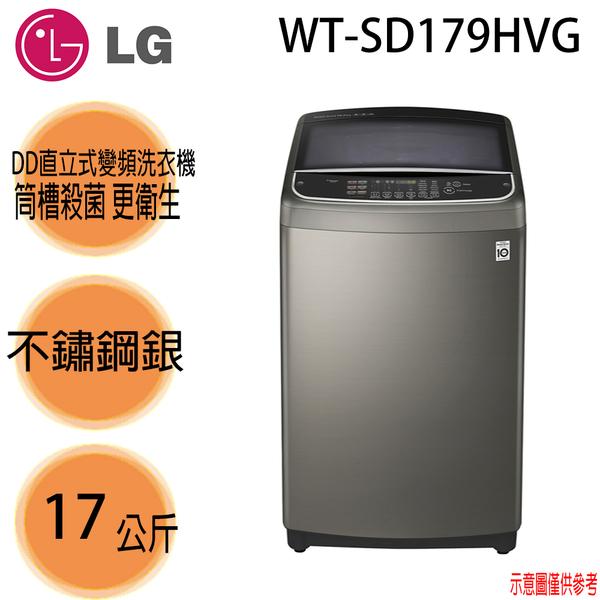 【LG樂金】17公斤 第3代DD直立式變頻洗衣機 WT-SD179HVG 不鏽鋼銀